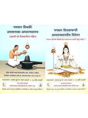 शिव - आरती एवम् शिवचालीसा सहित: Shiva With Aarti and Shiva Chalisa (Set of 2 Volumes)