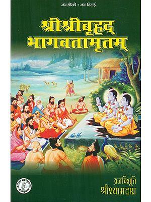 श्रीबृहद् भागवतामृतम्: Shri Brihad Bhagavad Amritam (संस्कृत एवं हिंदी अनुवाद)