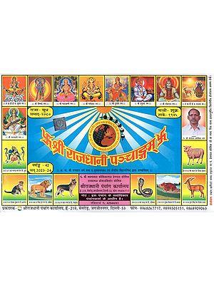 श्री राजधानी पञ्चाङ्गम्: Shri Rajdhani Panchang (2020-21)