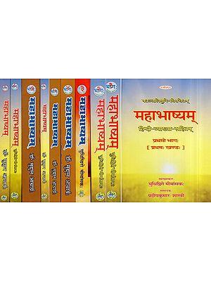 महाभाष्यम्: Mahabhashya With Explanation In Hindi  (Set of 9 Volumes)