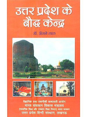 उत्तर प्रदेश के बौध्द केन्द्र:  Buddhist Centers of Uttar Pradesh