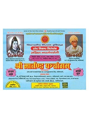 श्री मार्त्तण्ड पञ्चांगम्: Shri Martand Panchang (2020-21)