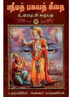 ஸ்ரீமத் பகவத் கீதை: Srimad Bhagavad Gita - Uraiyudan (Sanskrit Text With Tamil Translation)