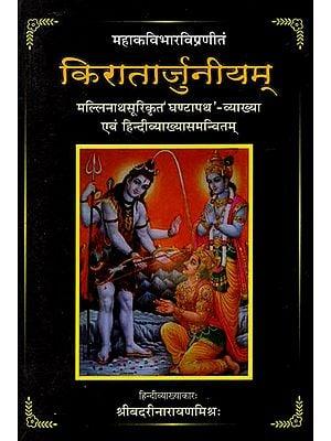 किरातार्जुनीयम् (संस्कृत एवं हिंदी अनुवद) - Kiratarjuniyam (With Ghantapatha Sanskrit Commentary)