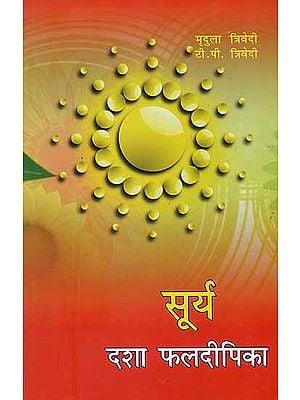 सूर्य दशा फलदीपिका: Surya Dasha Phala Dipika