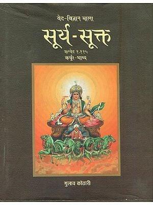सूर्य -सूक्त: Surya-Sukta