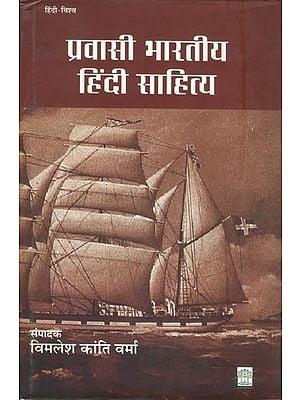 प्रवासी भारतीय हिन्दी साहित्य: Hindi Literature of the Diaspora