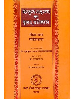 संस्कृत वांग्मय का बृहद् इतिहास (ज्योतिषशास्त्र): History of Sanskrit Literature Series (History of Indian Astrology)
