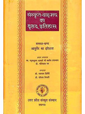 संस्कृत वांग्मय का बृहद् इतिहास (आयुर्वेद का इतिहास): History of Sanskrit Literature Series (History of Ayurveda)