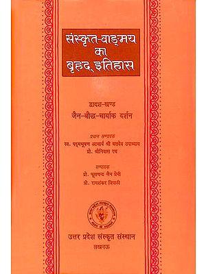 संस्कृत वांग्मय का बृहद् इतिहास (जैन-बौद्ध-चार्वाक दर्शन): History of Sanskrit Literature Series (Philosophy of The Jains, Buddhists and Charvak)