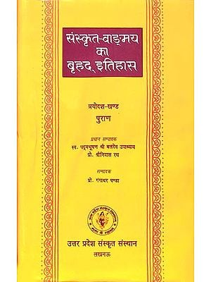 संस्कृत वांग्मय का बृहद् इतिहास (पुराण): History of Sanskrit Literature Series (History of Puranas)
