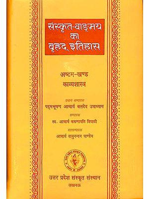 संस्कृत वांग्मय का बृहद् इतिहास (काव्यशास्त्र): History of Sanskrit Literature Series (History of Kavya Sastra)