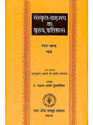 संस्कृत वांग्मय का बृहद इतिहास (न्याय): History of Sanskrit Literature Series (History of Nyaya Philosophy)
