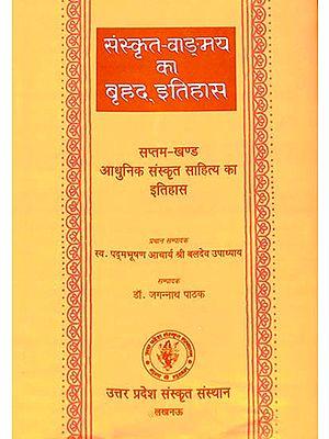 संस्कृत वांग्मय का बृहद् इतिहास (आधुनिक संस्कृत साहित्य का इतिहास): History of Sanskrit Literature Series (History of Modern Sanskrit Literature)
