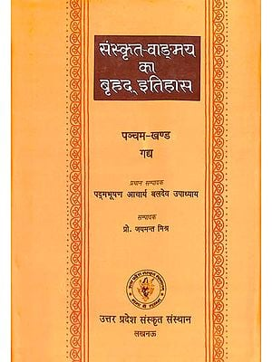 संस्कृत वांग्मय का बृहद् इतिहास (गद्य): History of Sanskrit Literature Series (History of Sanskrit Prose)