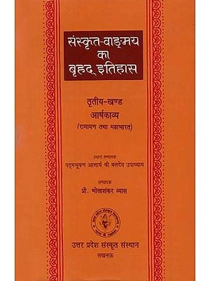 संस्कृत वांग्मय का बृहद् इतिहास (आर्षकाव्य रामायण तथा महाभारत): History of Sanskrit Literature Series (History of the Ramayana and Mahabharata)