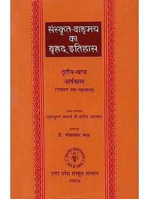 संस्कृत वांग्मय का बृहद् इतिहास (आर्षकाव्य रामायण तथा महाभारत): History of Sanskrit Literature Series (History of the Ramayana and Mahabharata)