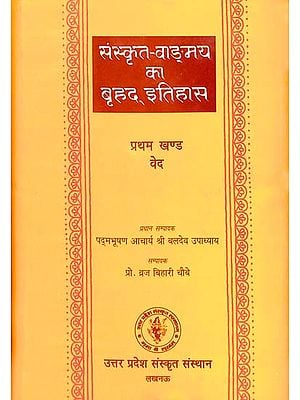 संस्कृत वांग्मय का बृहद् इतिहास (वेद): History of Sanskrit Literature Series (History of Vedas)