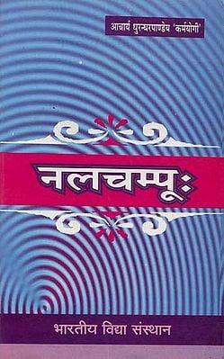 नलचम्पू: (दमयन्तीकथा):  Nalachampu (Damayanti-Katha)