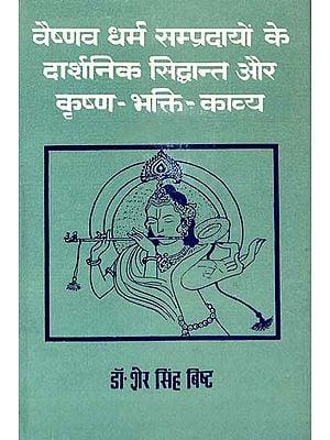वैष्णव धर्म सम्प्रदायों के दार्शनिक सिद्धान्त और कृष्ण- भक्ति- काव्य: Philosophical Principles of Vaishnavas in Krishna Bhakti Kavya (An Old and Rare Book)