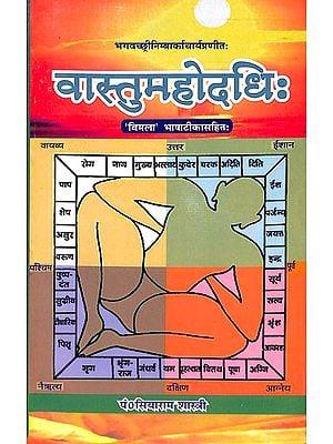 वास्तुमहोदाधिः Vastumahodadhi of Shree Nimbarkacharya