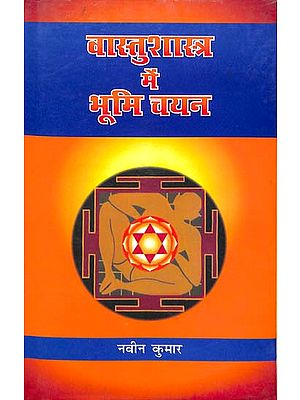 वास्तुशास्त्र में भूमि चयन: Selection of Land in Vastu Shastra