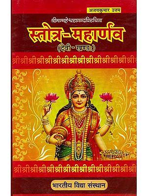 स्तोत्र-महार्णव: Stotra Maharnavah of Shri Maheshwaranand (Devi Khand)