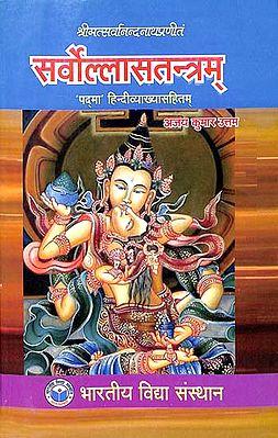 सर्वोल्लासतन्त्रम्: Sarvollasatantram with Padma Hindi Commentary
