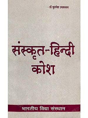 संस्कृत-हिंदी कोश: Sanskrit-Hindi Dictionary