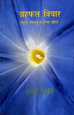 ग्रहफल विचार: Graha Phala Vichar