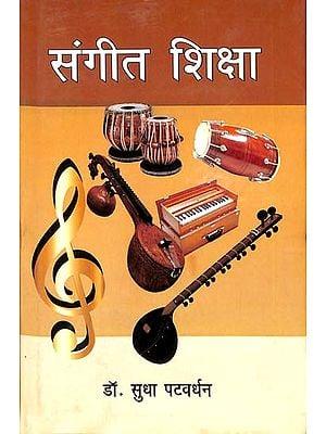 संगीत शिक्षा: Music Education