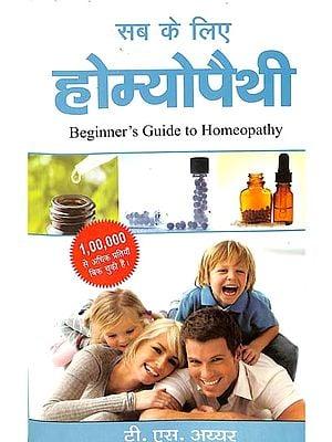 सब के लिए होम्योपैथी: Beginner's Guide to Homeopathy