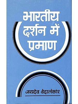 भारतीय दर्शन में प्रमाण: Parmana in Indian Philosophy (A Critical Study)
