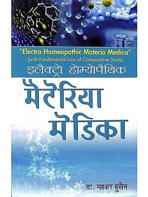 इलैक्ट्रो होन्योपैथिक मेटेरिया मेडिका: Electro Homeopathic Materia Medica (With Fundamental Law of Comparative Study)
