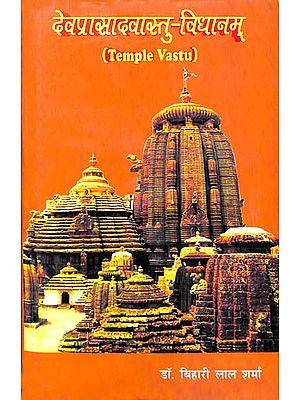देवप्रासादवास्तु-विधानम्: Temple Vastu