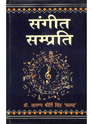 संगीत सम्प्रतिः Sangeet Samprati