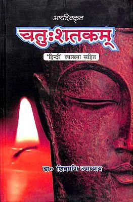 चतुःशतकम्: Chatushatakam of Aryadeva