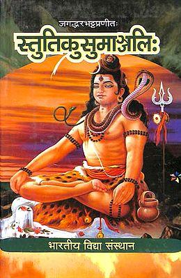 स्तुतिकुसुमाजलिः Stutikusumanjali (With Detailed Commentary on Stotra)