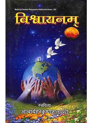 विश्रवायनम्: Visvayanam (An Epic Poem in Sanskrit)