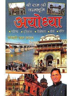 अयोध्याः Ayodhya (The Birth Place of Shri Rama)