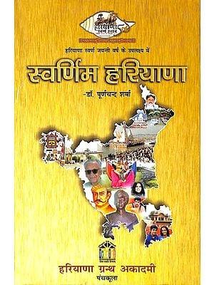 स्वर्णिम हरियाणा: Golden Haryana