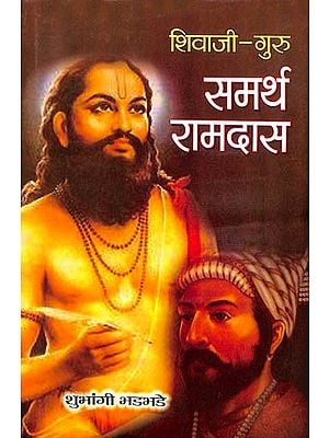 समर्थ रामदासः Samarth Ramdas Guru of Shivaji