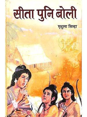 सीता पुनि बोली: Sita Puni Boli