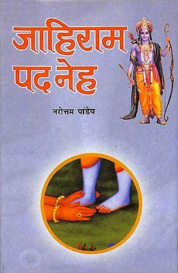जाहिराम पद नेह: Jahiram Pad Neh