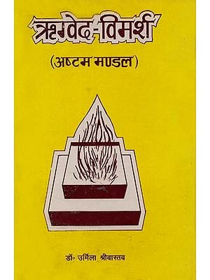ऋग्वेद-विमर्श: Discussion of Rigveda (An Old & Rare Book)