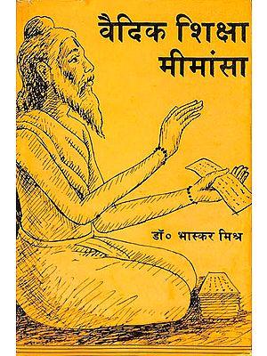 वैदिक शिक्षा मीमांसा: Vedic Shiksha Mimansa