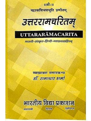 उत्तररामचरितम्: Uttara Ramacarita