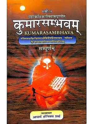कुमारसम्भवम्: Kumarasambhava