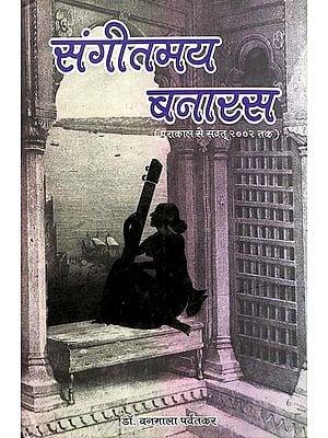 संगीतमय बनारस: Musical Banaras