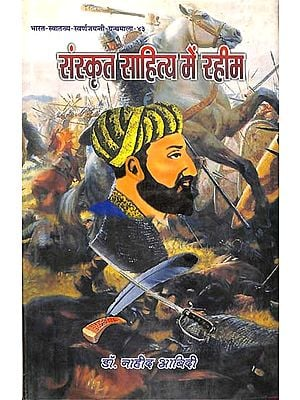 संस्कृत साहित्य में रहीम: Rahim in Sanskrit Literature